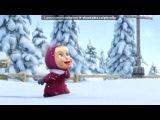 «Следы невиданных зверей» под музыку из м/ф Маша и медведь - Новогодняя песенка. Picrolla