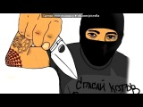 Feduk feat 158 - Запрети мне носить аирмаксы. Picrolla