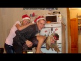 «Новый год 2012!!!!!!!!!!» под музыку Серега и Маша Малиновская - С Новым годом, СНГ! •Е-е-е, happy new year, е-е-е, оливье Ё-ё-ё, отвёртка и ёрш и в северное сияние•. Picrolla