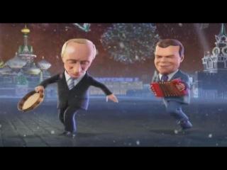 Мульт Личности.  Д.Медведев и В.Путин.  С Новым 2014 годом!