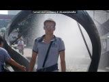 «С моей стены» под музыку Русские миксы - Вместе мы (DJ Jurij Remix Radio Edit). Picrolla