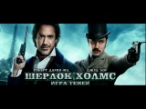 Шерлок Холмс 2: Игра теней / Sherlock Holmes: A Game of Shadows 2011 кино фильм