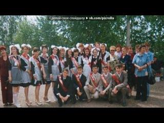 «11В 2007 ВЫПУСК» под музыку Любовные Истории - Школа, школа, я скучаю. Picrolla