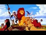 "Король лев""НАЛА"""