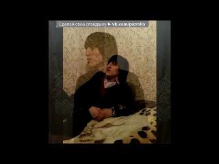 «)))» под музыку ➑➎ ♛Гусейн Мамедов♛ ➑➎ - Zaur Asiq & Gunay -Qesey Qesey 2012. Picrolla