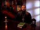 Протоиерей Андрей Ткачев. Апостол и евангелист Иоанн Богослов. На сон грядущим.