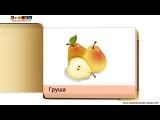 УМАЧКА.Развивающее видео.Овощи,фрукты,ягоды.Часть1