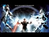 Красивые Фото fotiko.ru под музыку ИЗ ФИЛЬМОВ - RDV DJ - Star Wars Theme (Звёздные войны). Picrolla