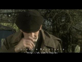 Одну тебя люблю (2009) 3 серия киносвалка.рф