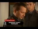 Участковый детектив / (Серия 27)