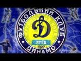 Динамо под музыку Гимн фанатов ФК Динамо (Киев) - Динамо - бело-синий самый сильный!. Picrolla
