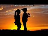 «любовь» под музыку Ты так внезапно появился в моей жизни, сейчас я представить её без тебя не могу! :) - Милый, ты сейчас не со мной, но знай, что здесь тебя всегда ждёт мой милый голос, ласковые глаза, мягкие щеки, нежные губы и любящее сердце... Я очень сильно по тебе соскучилась...!И когда в моей руке твоя рука,я хочу сказать как я люблю тебя!. Picrolla