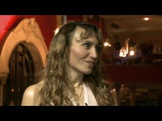 HD. Интервью певицы Богини. 2011 г.