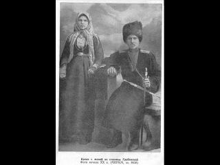 Казачья былина - Терские казаки и Иван Грозный