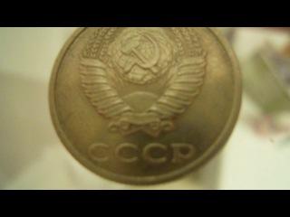 20 копеек 1991 года бес монетного двора