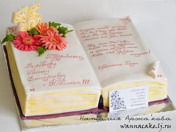 Торты с юбилеем фото красивые торты