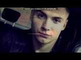 «...» под музыку Ай-Q feat. V1ncent - Как Мы Любили . Picrolla