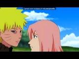 Sakura and Naruto под музыку 2345_5ivesta_family FEAT FLORA - вернись ты ко мне буду рядом с тобой,смотреть на тебя и видеть образ твой,забуду все сказки вспомню,как тогда был нежен со мной,как была и я ХОЧУ Я ТО ДЕТСТВО,ВСПОМНЮ,ЧТО СТУЧАЛО В ГРУДИ,Я БОЛЬШЕ НЕ УЙДУ ТОЛЬКО ТЫ НЕ УХОДИ,СПАСИБО ЗА РАЙ В КОТОРОМ Я ЖИЛА.. Picrolla