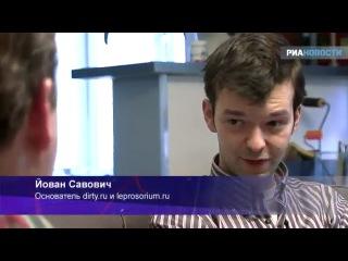 Интервью Йована Савовича - создателя leprosorium.ru