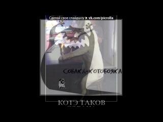 «Собаки улыбаки ツ» под музыку B. J. Thomas - Raindrops Keep Falling On My Head (из к/ф