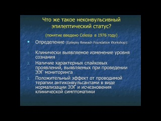 Судорожные состояния в нейрореанимации