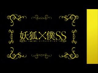 | Inu x Boku SS | Пёс, я и секретная служба - 1 сезон 2 серия |