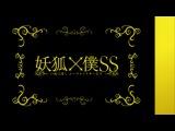 Inu x Boku SS|Лис(Пес)(Екай) из Секретной Службы(СС) и Я - серия 2