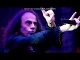 «в память о Ронни джеймсе Дио» под музыку Axel Rudi Pell - Holy Diver (Dio Cover). Picrolla