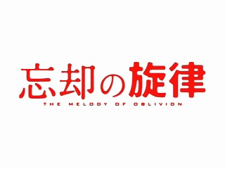The Melody of Oblivion / Мелодия забвения 6 серия (Hunter26)