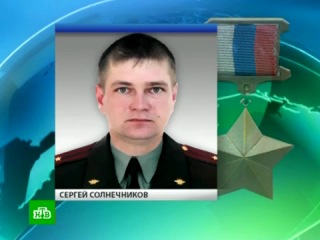 НТВ Сегодня Майору Солнечникову дали героя выпуск от 03 апреля 2012 года
