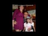 «День рождение Кариночки( 6 лет. 17.12.2011)» под музыку Барбарики - С  днем  рождения!. Picrolla