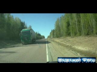 Лобовуха на трассе Архангельск - Москва