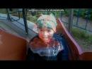 «Три мои красавицы!» под музыку Силена Гомез -   I, I love you like a love song, baby. Picrolla