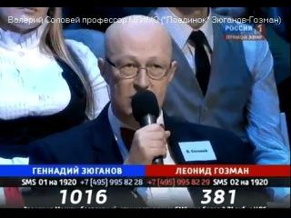 Валерий Соловей профессор МГИМО о Сталине.