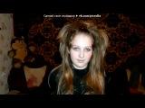 «мы***» под музыку Ай-Q feat. V1ncent - Как Мы Любили . Picrolla
