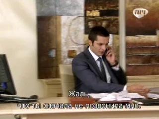 Запретная любовь / Ask-I Memnu 41 серия (рус. суб.)