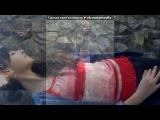 «Гульки:*» под музыку Женя ранда (http://mp3xa.net) - Модная девченка. Picrolla
