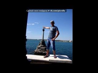 «Красота Крыма» под музыку Tiziano Ferro - Ed Ero Contentissimo. Picrolla