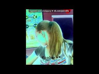 «гуляем еее» под музыку Torrent feat. Kraddy - Android Porn (Official Mix)  New Year Electro House Hard Club Remix Kazantip 2011_______ВЗРЫВ КОЛОНОК. Picrolla