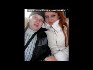 «альбом для слайд-шоу!!!» под музыку Ирина Круг и Алексей Брянцев - Любимый взгляд. Picrolla