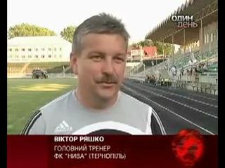 Забуті футбольні клуби Тернопільська