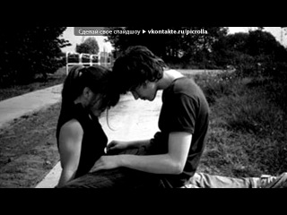 «» под музыку ♥ Эта песня для моего самого ЛЮБИМОГО и ЕДИНСТВЕННОГО парня. Влад - Я тебя БЕЗУМНО ЛЮБЛЮ !!! - Слишком мало слов что-бы сказать как я ЛЮБЛЮ тебя ♥. Picrolla