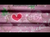 ЛюблютебямойТёма под музыку Nadir ft Shami -