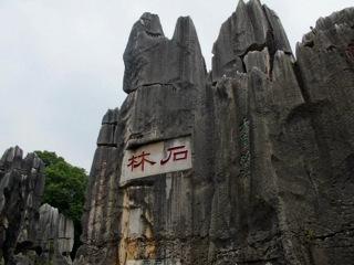 Китай. Кунмин (Каменнный лес) (слайды)
