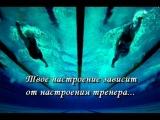 Мотивация к плаванию (http://vk.com/sports_swimming)