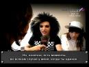 8.10.2007 TMF Interview Saar vs Tokio Hotel (с русскими субтитрами)