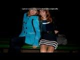 было весело)) под музыку mp3ex.netKaskade feat. Haley Dynasty - Dynasty (DJ XM Electro Remix) (Radio Edit) (2011). Picrolla
