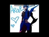 «БАМБУЛБИ И АРСИ» под музыку Linkin Park - Iridescent (OST