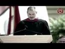 Стив Джобс и три его истории - О соединении точек, О любви и потери и О смерти.