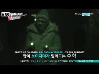 [РУСС.САБ] 140130 EXO's Showtime Ep.10 (Боулинг и дом с привидениями)